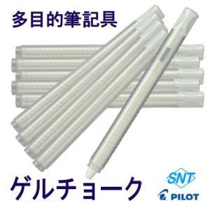 パイロットゲルチョーク(10本入) toka-store