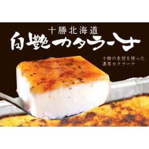 十勝北海道 白艶カタラーナ