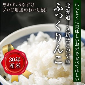 北海道JA新はこだて産ふっくりんこ(5kg)|tokachi-mahoroba