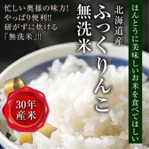 北海道産ふっくりんこ無洗米/10kg(5kg×2)|tokachi-mahoroba