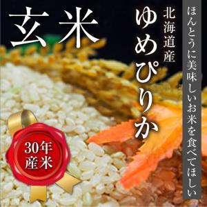 玄米|北海道産ゆめぴりか(30kg)|tokachi-mahoroba