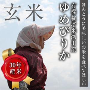玄米|有機栽培米深川産ゆめぴりか(30kg)|tokachi-mahoroba