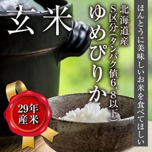 玄米|北海道産S区分(タンパク値6.8以下)ゆめぴりか(30kg)|tokachi-mahoroba