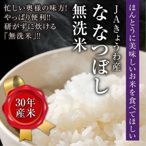 北海道産ななつぼし無洗米/10kg(5kg×2)|tokachi-mahoroba