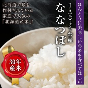 JA共和産ななつぼし/10kg(5kg×2)|tokachi-mahoroba