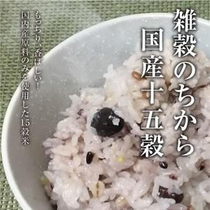 雑穀のちから「国産十五穀」150g×10入|tokachi-mahoroba