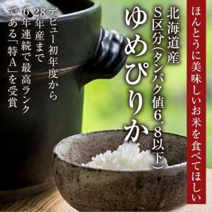 北海道産S区分(タンパク値6.8以下)ゆめぴりか/10kg(5kg×2)|tokachi-mahoroba