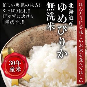 北海道産ゆめぴりか無洗米/10kg(5kg×2)|tokachi-mahoroba