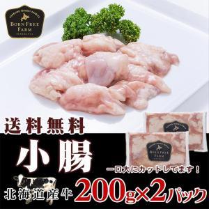 【送料込】北海道産牛 牛肉 焼肉 国産牛 牛小腸200g×2パック [加熱用] バーベキュー 北海道...