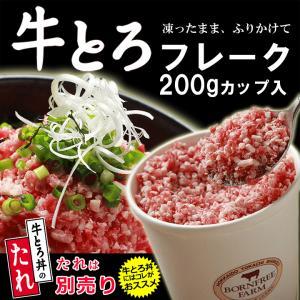 牛肉 牛とろ(牛トロ)フレーク ご飯のお供 北海道 お土産 ...