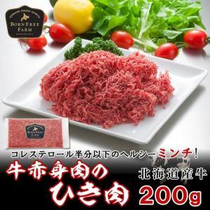 北海道産牛 牛肉 焼肉 国産牛 牛赤身肉のひき肉200g [加熱用] 北海道 十勝スロウフード tokachi-slowfood