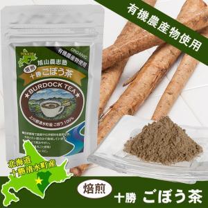 焙煎十勝ごぼう茶50g 北海道清水産/有機農産物使用