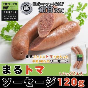 まるトマソーセージ120g [加熱用]