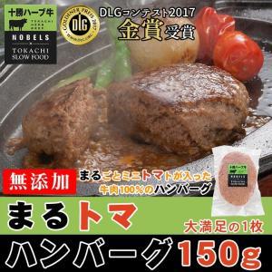 まるトマハンバーグ [加熱用]