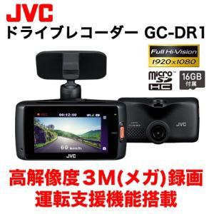 ドライブレコーダー ドラレコ JVCKENWOOD GC-DR1 300万画素 高画質 駐車監視
