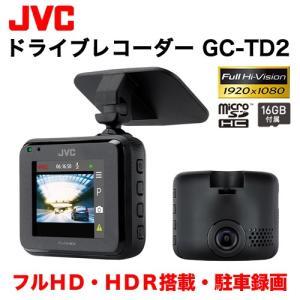 業界シェアNo.1、JVCKENWOODのドライブレコーダーです。ご家庭でご覧になっている地上デジタ...