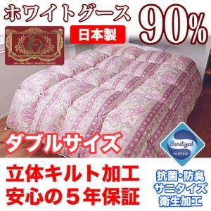 羽毛布団 羽毛ふとん 高品質ホワイトグースダウン90%高級羽毛掛布団 ダブル エクセルゴールドラベル サニタイズ衛生加工 5年保証|tokado-tv