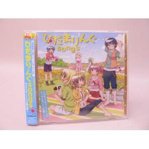 (CD) ひだまりんぐsongs ひだまりスケッチ☆☆☆ キャラクターソング集|tokagey