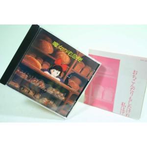 (CD) 魔女の宅急便 イメージ・アルバム tokagey