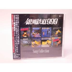 (CD) 放送30周年記念 銀河鉄道999 ソングコレクション tokagey