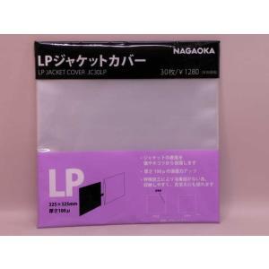 (サプライ) ナガオカ製 LPジャケットカバー 30枚入り|tokagey