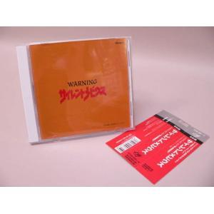 (CD) サイレントメビウス ドラマアルバム2「WARNING」※欠品あり