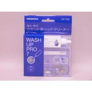 (クリーナー)  ナガオカ製 湿式・乾式カセット用ヘッドクリーナー 「ウォッシュアップ プロ7」 /QC-300|tokagey