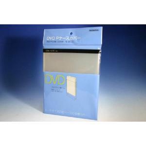 (サプライ) ナガオカ製 DVD Pケースカバー 30枚入り|tokagey