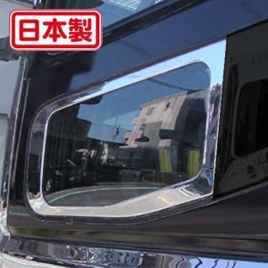 【純国産クロームメッキ】ナビウインドーガーニッシュ(三菱ふそう大型スーパーグレート)|tokai-ds