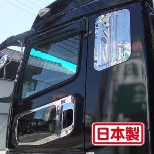 【メッキガーニッシュ3点セット】ナビウインドーガーニッシュ&ドアハンドルガーニッシュR/L&ベッド窓ガーニッシュR/L(三菱ふそう大型スーパーグレート)|tokai-ds