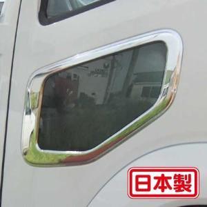 【純国産クロームメッキ】ナビウインドーガーニッシュ いすゞ イスズ 07フォワード|tokai-ds