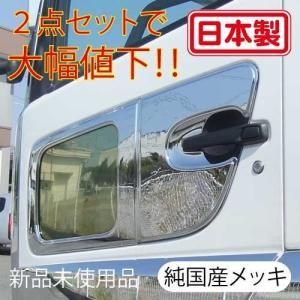 【メッキガーニッシュ2点セット】ナビウインドーガーニッシュ&ドアハンドルガーニッシュR/L(日産UD大型クオン)|tokai-ds