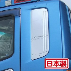 【純国産クロームメッキ】サイドベッド窓ガーニッシュ 三菱ふそうベストワンファイター用|tokai-ds
