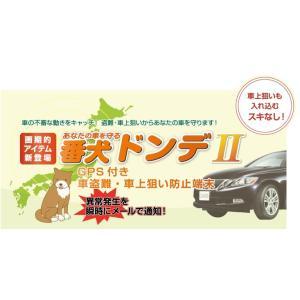 【番犬ドンデ2】GPS付き車盗難・車上狙い防止端末 (MD065)|tokai000|02