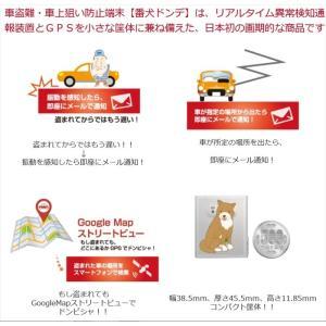 【番犬ドンデ2】GPS付き車盗難・車上狙い防止端末 (MD065)|tokai000|03