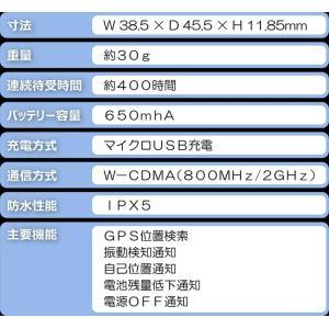 【番犬ドンデ2】GPS付き車盗難・車上狙い防止端末 (MD065)|tokai000|04