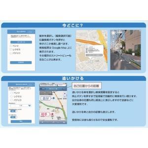 【番犬ドンデ2】GPS付き車盗難・車上狙い防止端末 (MD065)|tokai000|05