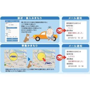 【番犬ドンデ2】GPS付き車盗難・車上狙い防止端末 (MD065)|tokai000|06