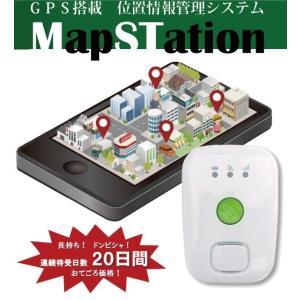 【マップステーション】GPS発信機 (MD093) tokai000