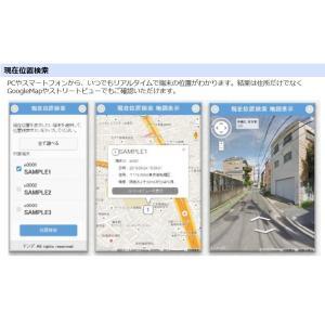 【マップステーション】GPS発信機 (MD093) tokai000 02