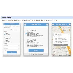 【マップステーション】GPS発信機 (MD093) tokai000 05