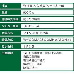 【マップステーション】GPS発信機 (MD093) tokai000 06