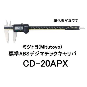 ミツトヨ 標準ABSデジマチックキャリパ CD-20APX