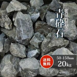 砂利 青砕石 庭石 園芸 お庭 玄関 割栗石 50-150mm 20kg