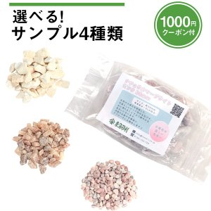 砂利 選べるサンプル 4種類 送料無料 1000円クーポン付 おしゃれ じゃり