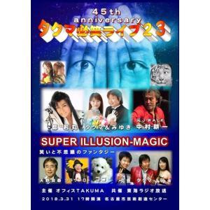 「芸道45周年記念タクマ必笑ライブ23」 DVD