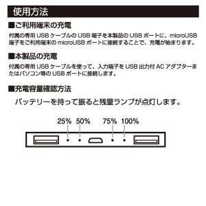 ドラゴンズステーション東海ラジオ ドアラじゅうでんちゅー  モバイルバッテリー4,000mAh tokairadio 06