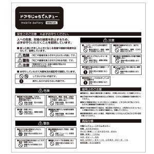 ドラゴンズステーション東海ラジオ ドアラじゅうでんちゅー  モバイルバッテリー4,000mAh tokairadio 07