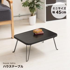 ハウステーブル(45) (ブラック/黒) 幅45cm×奥行30cm 折りたたみローテーブル/木目/軽...