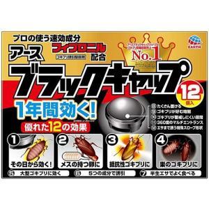 【外装開封】アース製薬 ブラックキャップ (12個入)